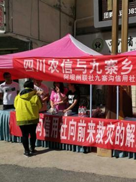 九寨沟地震县城设置了不少补给点