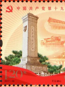 《中国共产党第十九次全国代表大会》纪念邮票于18日正式发行